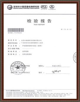 <span>深圳計量質量監督檢驗中心</span>